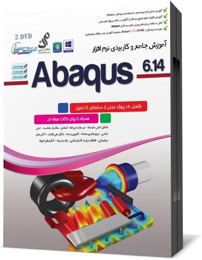 abaqus آموزش جامع Abaqus به زبان فارسی
