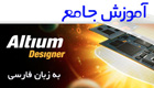 آموزش جامع Altium Designer به زبان فارسی