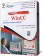 WIN CC 3d نرم افزارهای آموزشی مهندسی برق