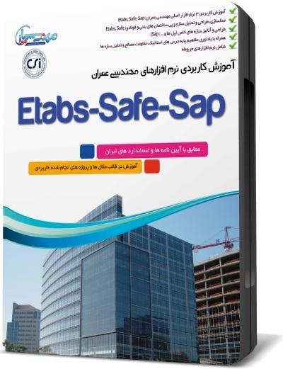 ETABS SAFE SAP آموزش جامع Etabs, Safe, Sap