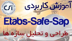 آموزش جامع Etabs, Safe, Sap