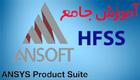 آموزش جامع HFSS به زبان فارسی