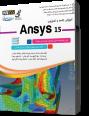 ansys نرم افزارهای آموزش مهندسی مکانیک