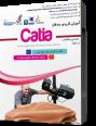 catia%205 نرم افزارهای آموزش مهندسی مکانیک