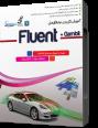 fluent نرم افزارهای آموزش مهندسی مکانیک