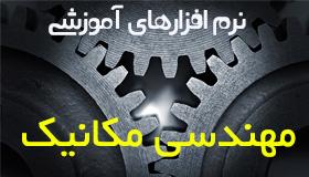 نرم افزارهای آموزش مهندسی مکانیک