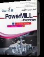 powermill نرم افزارهای آموزش مهندسی مکانیک