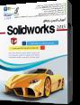 solid نرم افزارهای آموزش مهندسی مکانیک