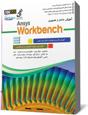 workbench small نرم افزارهای آموزش مهندسی مکانیک
