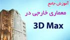 آموزش جامع معماری خارجی در 3D Max