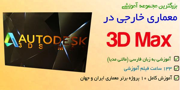 آموزش معماری خارجی در 3D MAX