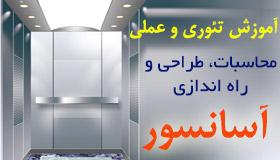 آموزش طراحی و راه اندازی آسانسور