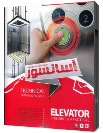 خرید پکیج آموزشی آسانسور