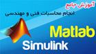 آموزش جامع Matlab و Simulink به زبان فارسی (2014)