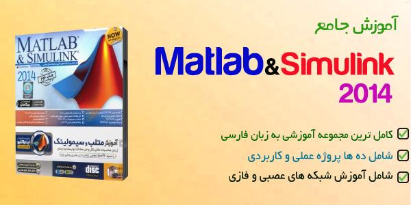 دانلود مجموعه فیلم ها آموزشی Matlab به زبان فارسی