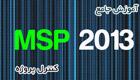 آموزش کنترل پروژه با MS Project 2013
