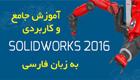 آموزش جامع Solidworks 2016 به زبان فارسی