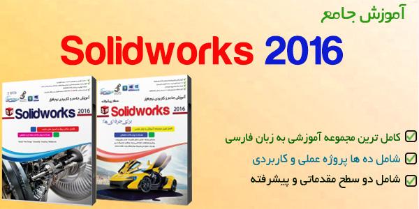 آموزش solidworks