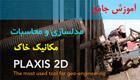 آموزش جامع Plaxis به زبان فارسی