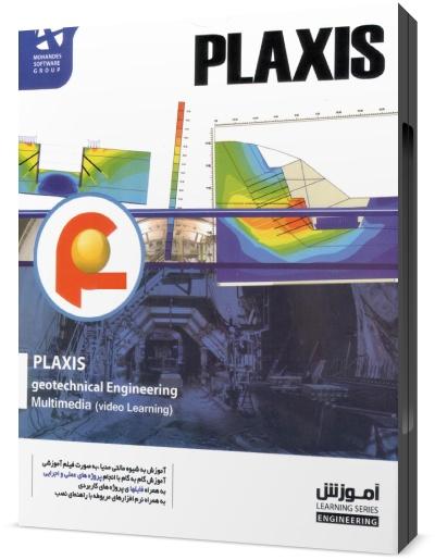 نرم افزار plaxis 2d 3d