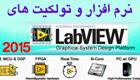 نرم افزار و مجموعه تولکیت های Labview 2015