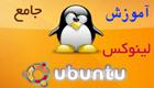 آموزش لینوکس UBUNTU