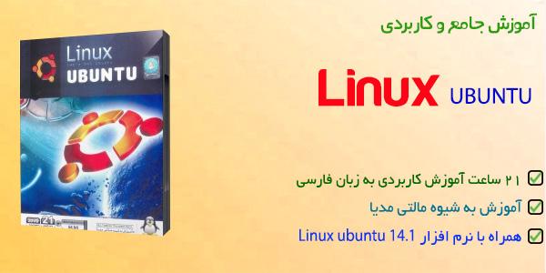 آموزش لینوکس
