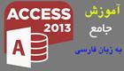 آموزش Access 2013 (اکسس)