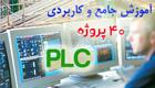 آموزش 40 پروژه PLC