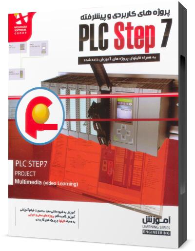 خرید آموزش پروژه های PLC