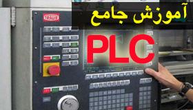 آموزش جامع و کاربردی PLC به زبان فارسی (تصویری – مالتی مدیا)
