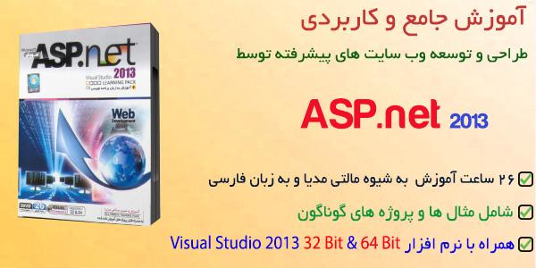 دانلود فیلم های آموزشی ASP.NET به زبان فارسی