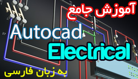 آموزش اتوکد الکتریکال ( 2017 Autocad Electrical)