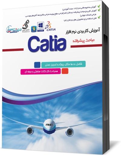 catia%20advanced%20big آموزش کتیا (سری اول) Catia