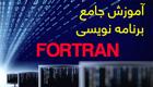 آموزش برنامه نویسی حرفه ای با FORTRAN 95
