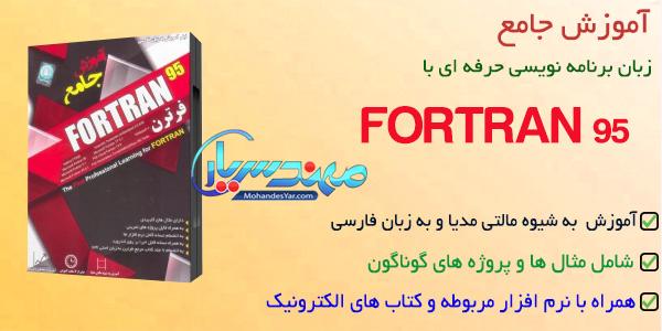 FORTRAN 600 x 300 آموزش برنامه نویسی حرفه ای با FORTRAN 95
