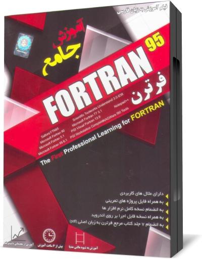 fortran%20big آموزش برنامه نویسی حرفه ای با FORTRAN 95