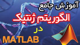 آموزش الگوریتم ژنتیک در متلب (Matlab)