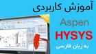 آموزش تحلیل فرایندهای شیمیایی با Aspen Hysys 8.3
