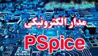 آموزش طراحی و تحلیل مدار با PSpice