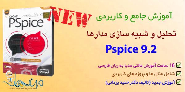 دانلود نرم افزار PSpice 9.2 + راهنمای نصب