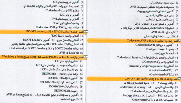 AVR Back 002 آموزش AVR Codevision به زبان فارسی