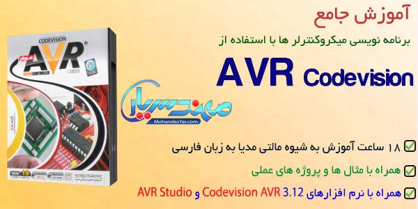 avr 600 x 300 آموزش AVR Codevision به زبان فارسی
