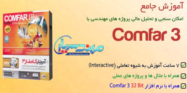 Comfar 600 x 300 آموزش جامع نرم افزار Comfar 3