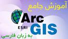 آموزش جامع ArcGIS به زبان فارسی