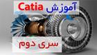 آموزش کتیا (catia) سری دوم