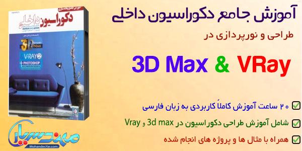 آموزش معماری در 3d max