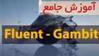 آموزش جامع fluent و gambit