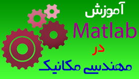 آموزش Matlab مهندسی مکانیک و صنایع