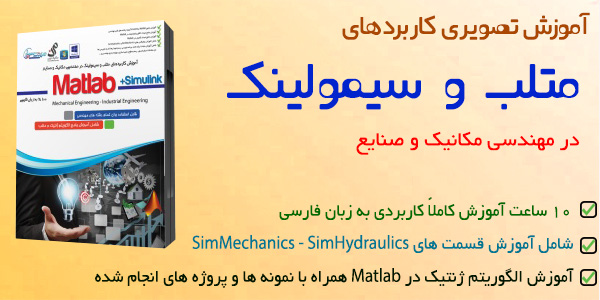 آموزش متلب مهندسی مکانیک